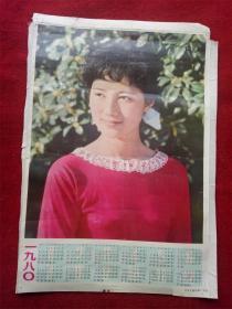 怀旧收藏 年历1980年《美女摄影图案》无锡印刷 白边有折痕