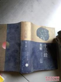 十三经直解(第二卷上)(精装)