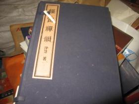 经窗禅韵(线装套装上下册)一函两册全 有潮痕
