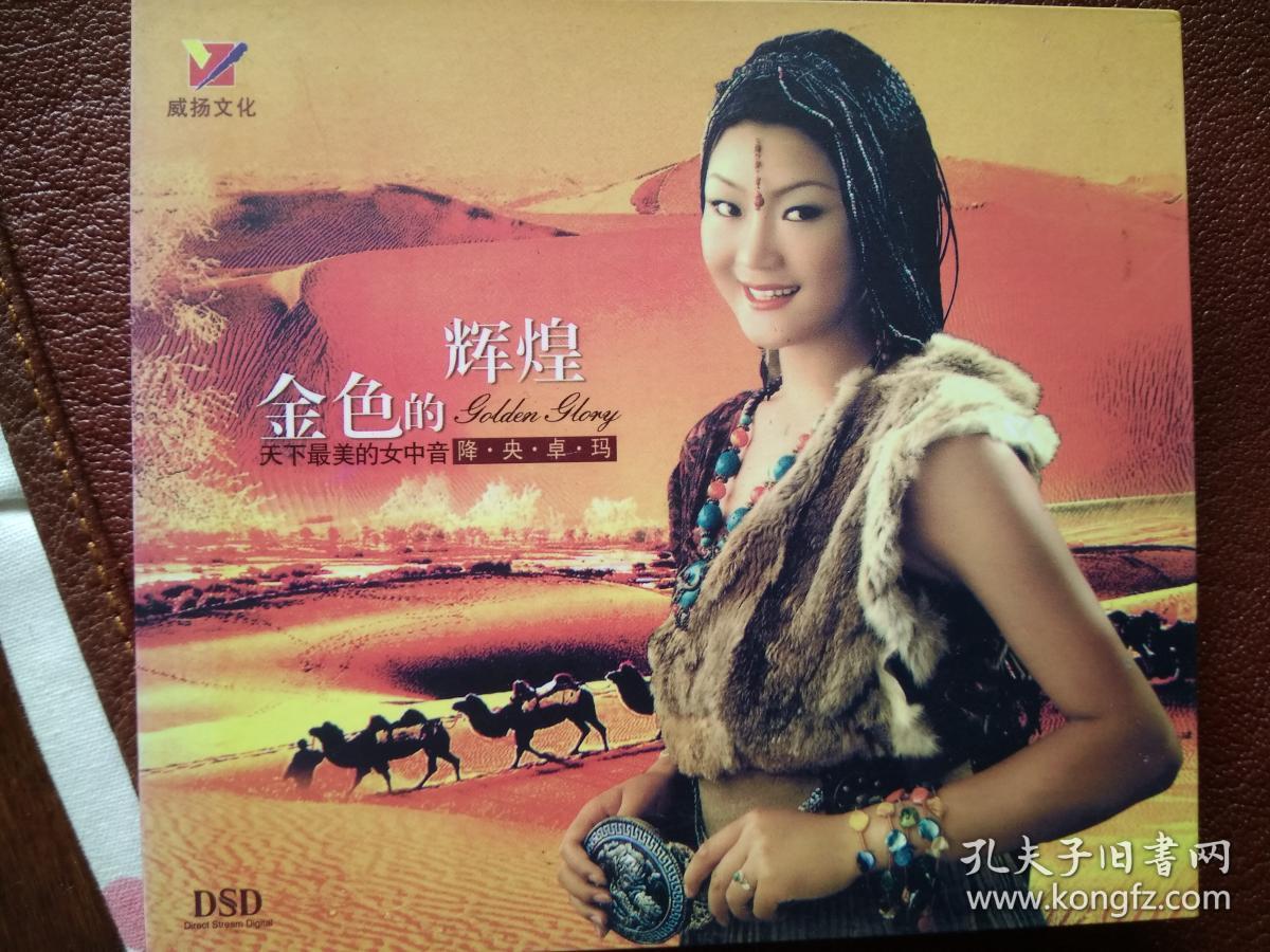 降央卓玛 金色的呼唤,金色的辉煌,金色的诱惑 ,东女国图片