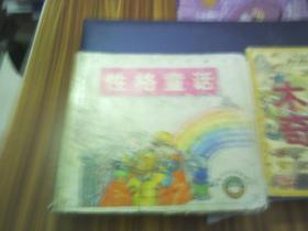 性格童话、木偶奇遇记(2本合售)