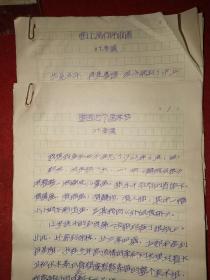 著名作家、原《萌芽》编辑,《博古》总编叶孝慎手稿两篇10页——见描述
