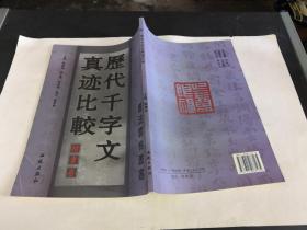 历代千字文真迹比较:楷书卷