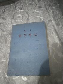 列宁 哲学笔记