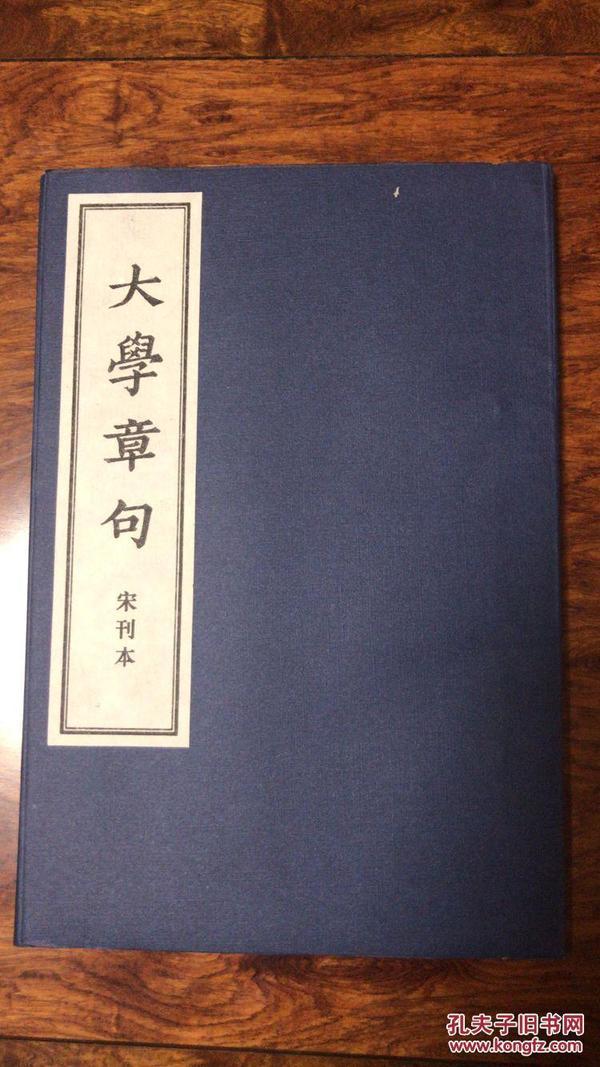 大学章句(一函一册全)