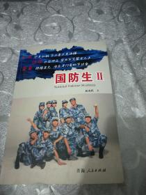 国防生 2
