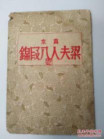 真本梁夫人八段锦(仅售复印本)