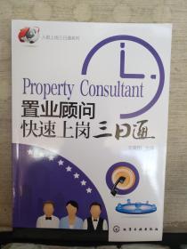 置业顾问快速上岗三日通(2018.8重印)