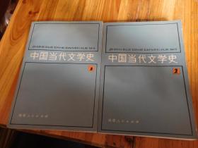中国当代文学史(1、2册)