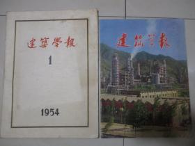 8开  1954 创刊号 《建筑学报》 1973年 复刊号  《建筑学报》 两本合售