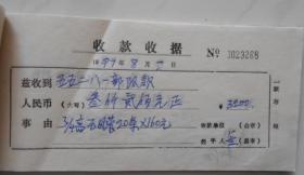 90年代烟台空气压缩机厂收款收据