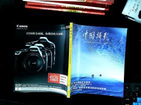 中国摄影  2015.2