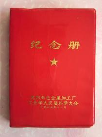 沈阳有色金属加工厂·纪念册·日记本(36开)