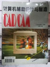 《计算机辅助设计与制造 1995第1期》大力协同开展CAD应用工程、参数曲面求交算法.....