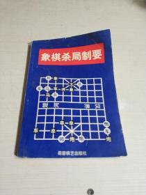 象棋杀局制要(一版两印)
