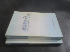 现代医学研究 上 中 2册