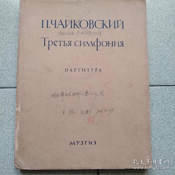 柴可夫斯基第三交响乐曲谱 (五十年代苏联钢琴曲谱)