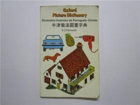 牛津葡汉图画字典