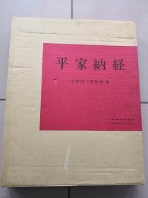 平家纳经     京都国立博物馆编     光琳社出版    1974年