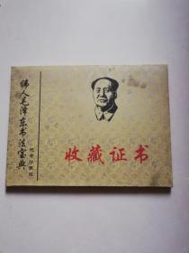 伟人毛泽东书法宝典 纯金珍藏版  收藏证书