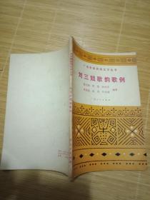 广西各族民间文学丛书《刘三姐歌韵歌例》---私藏9品如图