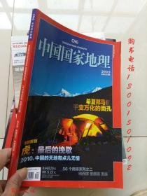 中国国家地理2010.9(东北虎)