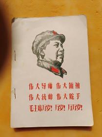 伟大导师 伟大领袖 伟大统帅 伟大舵手,毛主席万岁,万岁!万万岁!          (16开)《013》