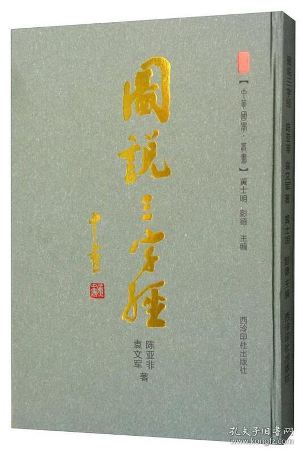 图说三字经/中华国学丛书