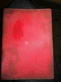 1966年毛泽东著作选读【毛像.林题全】