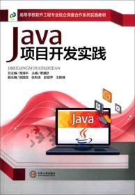 Java项目开发?#23548;?高等?#30418;?#36719;件工程专业校企深度合作系列?#23548;?#25945;材