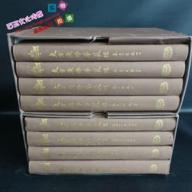 大方广佛华严经(卷一至卷八十)(全8册合售)《八十华严》原装盒套 精装书