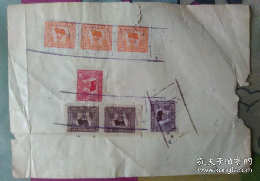 新中国早期印花税票单据
