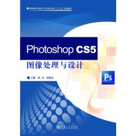 Photoshop CS5圖像處理與設計