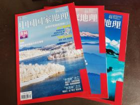 中国国家地理2017.02总第676期++03总第677期+04总第678期 三册合售