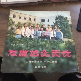 大黑胶木唱片 友谊地久天长(男声小合唱) 上海乐团演唱 小乐队伴奏 孙昌指挥
