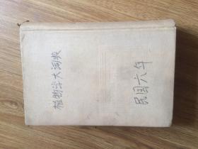 植物学大词典 民国六年(1590页,不算日文,西文索引)