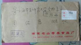 1984.12.31.至1985.1.3.江苏南京至上海挂号印刷品普票实寄封