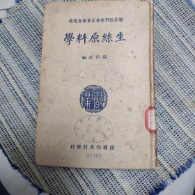 生丝原料学  职业学校教科书