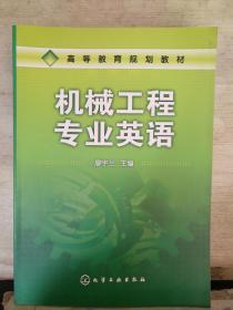 高等教育规划教材:机械工程专业英语