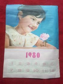 怀旧收藏 年历1980年《漂亮宝宝》薄纸的