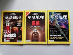 华夏地理2007年7月号、9月号、12月号(三册合售)
