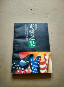 毒树之果:美国刑事司法随笔(作者何家弘签名本)