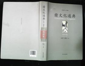 赣文化通典(书画卷)