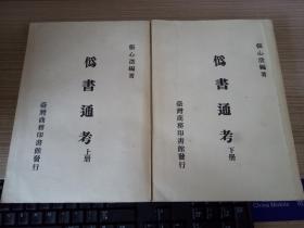 1970年《伪书通考》上下两厚册全