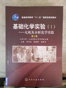 """普通高等教育""""十一五""""国家级规划教材·基础化学实验1:无机及分析化学实验(第2版)"""