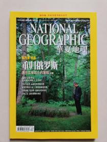 华夏地理2010年8月号 (无赠品)