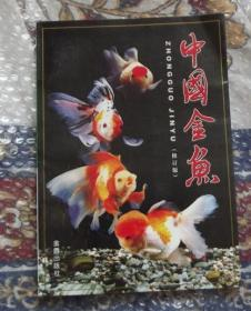 中国金鱼  修订本 作者签名