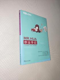 """MR.HUA创业手记:从0到1的""""华式""""创业思维"""