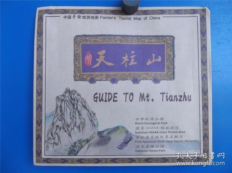 2012中国手绘旅游地图系列   天柱山   对开地图