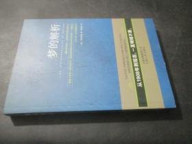 梦的解析  云南人民出版社